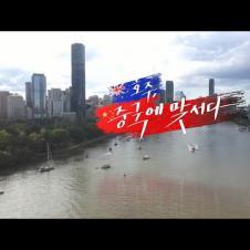 호주, 중국에 맞서다 [창 330회]