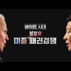 창 315회 : 바이든 시대 불붙은 미중 패권 경쟁