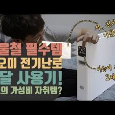[ITSub] 2세대 샤오미 전기난로 사용기