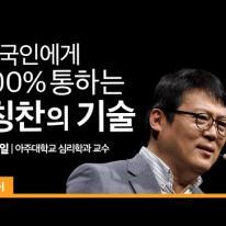 한국인이 꼭 알아야 할 칭찬의 방법 | 김경일 아주대학교 심리학과 교수 | 칭찬 소통 심리학 | 세바시 1170회