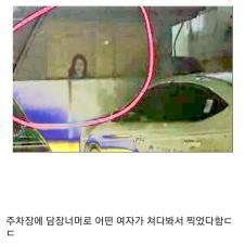 펨코 회원이 촬영한 주차장 귀신 ㄷㄷㄷㄷ