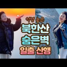 서울에서 설악산 느끼기! 역대급!!! 그 유명한 북한산 숨은벽!!! 백운대 일출산행!!! 대박 강추 ㅠㅠ