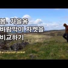 [박영준TV] 내가 좋아하는 봄. 가을용 바람막이 자켓을 비교하자