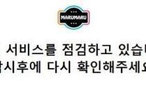 [한국경제] '마루마루' 운영 중단? 日 만화 불법 공유…청와대 청원까지