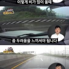 빗길에서 안전운전 해야되는 이유