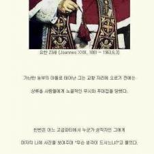 교황이 자신에게 걸려오는 시비를 받아치는 방법.jpg