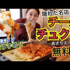 【やばい】チーズチーズ!弘大で超美味しいチュクミ店見つけた!そんなに辛くないし超おすすめ【モッパン】