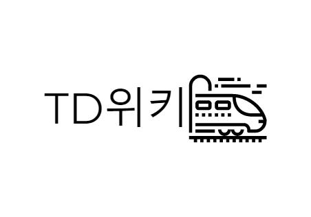 TD프로젝트 - TD위키
