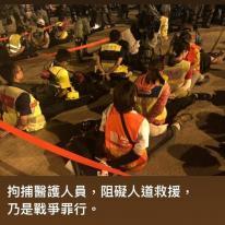 중국 경찰이 외신들을 대하는 태도