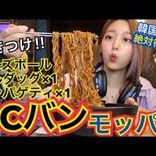 【行きつけ】韓国人が大好きなのPCバン(ネカフェ)でチーズボールとラーメン2袋食べてゲームする【モッパン】