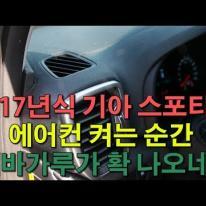 에바가루 눈보라처럼 쏟아져 나오는 기아 스포티지 Kia Sportage, white powder discharge of air conditioner fan