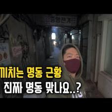 폐허가 되었다는 서울 명동 근황.. 직접 가보았습니다