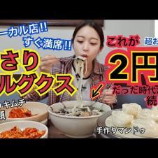 【ローカル店】これが激安2円だった時代から長年地元の韓国人に愛されるあさりカルグクス!キムチが超美味しい【モッパン】