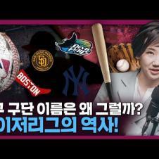 양키? 삭스? 야구 구단 이름은 어떻게 짓는걸까? 메이저리그의 역사! | MLB, 프로 야구, 미국사