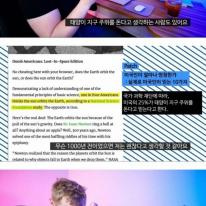 미국인들이 한국을 잘 모르는 이유