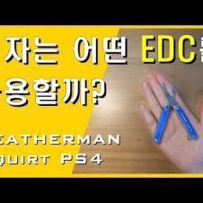 레더맨 squirt ps4 (매우 매우 자세한 리뷰)/leatherman EDC 멀티툴