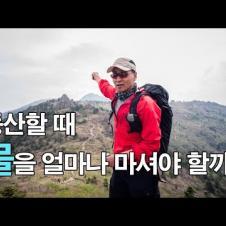 [박영준TV] 등산 중 수분이 부족할 때 인체에 미치는 영향   등산 중에 물을 얼마나 마셔야 할까?