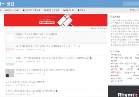라이믹스 꿀팁 - 라이믹스로 사이트를 운영하면서 노하우를 공유합니다.