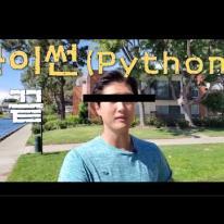 파이썬(Python)의 끝