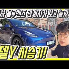 테슬라 모델Y 국내 최초 시승기! 주가 요동친 이유가 얘 때문?...아이오닉5 잡으러 왔다?!