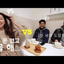 외국인 동생들에겐 충격적인 한국 누나 (시킨 거 아님ㅋㅋㅋㅋ)