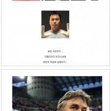 한국 축구 역사상 최고의 도박