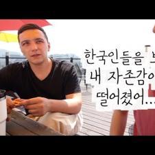 🇺🇸외국인 녀석이 한국에서 깨달은 것 (한국에 감사한 이유)