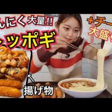 【にんにく】モッツァレラチーズ超大盛り!!にんにくチーズトッポギ【モッパン】