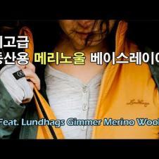 [박영준TV] 최고급 등산용 메리노울 베이스레이어   Lundhags Gimmer Merino Ms LT LS  