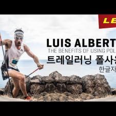 [레키]트레일러닝시 폴 사용 (루이스 알베르토) Luis Alberto Hernando - The Benefits of Using Poles
