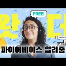 로그인 구현 5분컷? 파이어베이스 무료 강의!