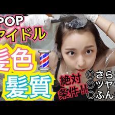 【美容】ブリーチ5回のダメージ髪を染めたら韓国アイドルみたいなツヤツヤ髪質になった【私美容室】