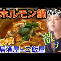 【超おすすめ】24時間、居酒屋+ご飯屋さんで食べた韓国ホルモン鍋が本当に美味しかった【モッパン】