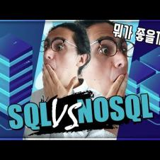 SQL vs NoSQL 5분컷 설명!