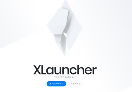 XLauncher 공식 사이트