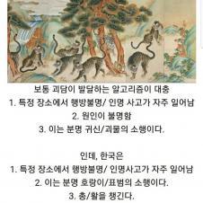 한국의 엑소시즘