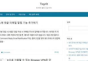 정식으로 공개합니다~ Toyrit 블로그!