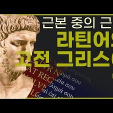 근본 중의 근본! – 라틴어와 고전 그리스어