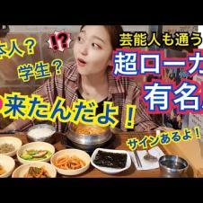 【超ローカル店】BIGBANGのGDも来た!韓国人も並ぶ超美味しいチョングッチャン(納豆汁)のお店【モッパン】