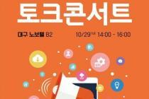 대구시·국토부 '스마트시티 토크콘서트' 29일