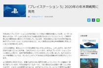 소니 차세대 콘솔 '플레이스테이션 5' 2020년 연말 출시 확정