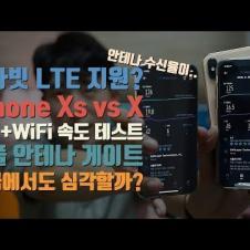애플 안테나 게이트 시즌2? iPhone Xs와 X LTE+WiFi 속도 테스트!