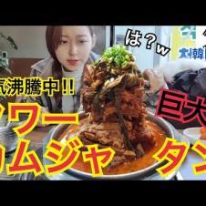 【韓国旅行】超巨大!最近韓国で人気のタワーカムジャタンがとんでもない大きさだった【モッパン】
