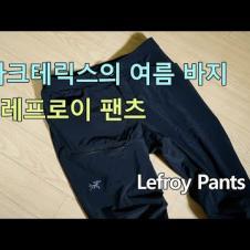 [박영준TV] 잘 만든 여름 등산 바지 | 아크테릭스 레프로이 | Arcteryx Lefroy Pants