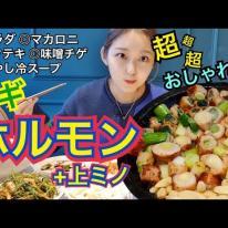 【おしゃれ】女子必見!!カフェみたいなインスタ映え店でネギホルモン焼き!【モッパン】