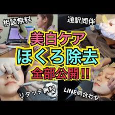 【日本語OK】ほくろ除去・美白ケア・角質除去・スキンケア受けに韓国明洞のクリニック行ってきた!【美容】