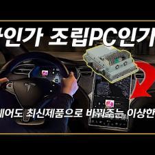 출고 4년된 테슬라 모델S 90D의 컴퓨터를 최신 제품으로 업그레이드하다.