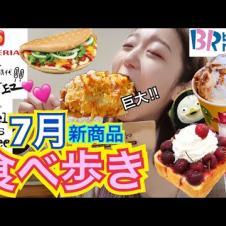 【新作】7月の新商品食べ歩き!超巨大チーズミョンランハッドグ、31ペンスアイス、カフェチェリートースト・エイド...【モッパン】