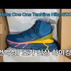 [박영준TV] [언박싱] 호카 2020 신상 하이킹화 | Hoka One One TenNine Hike GTX |