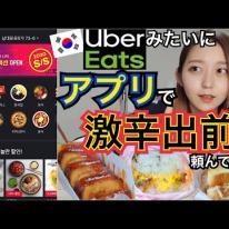 【出前アプリ】激辛新作レビュー!ウーバーイーツみたいに韓国で出前する方法【モッパン】